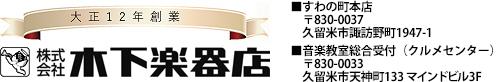 楽器、楽譜、音楽教室、スタジオ 福岡県久留米市・木下楽器店